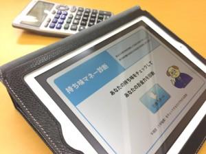 持ち味マネー診断 for iPad