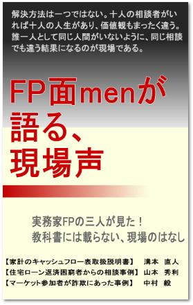 電子書籍版「FP面menが語る、現場声」