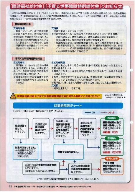 宝塚市広報