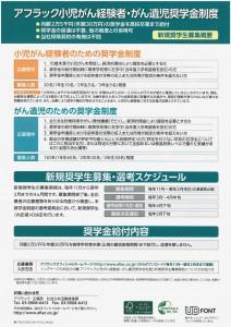 SKMBT_C22014111519411