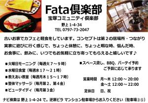 Fata倶楽部