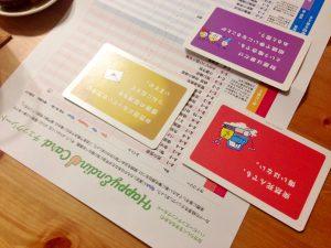 ハッピーエンディングカード